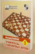 Учитесь у шахматных легенд - 1