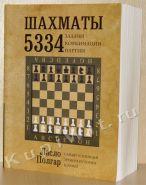 Шахматы. 5334 задачи, комбинации, партии