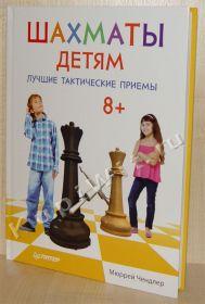 Шахматы детям. Лучшие тактические приемы.