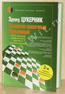 Антология шашечных комбинаций