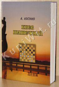 Киев шашечный