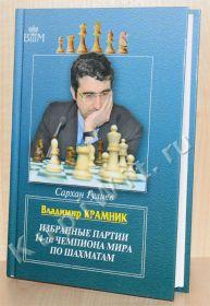 Владимир Крамник. Избранные партии.